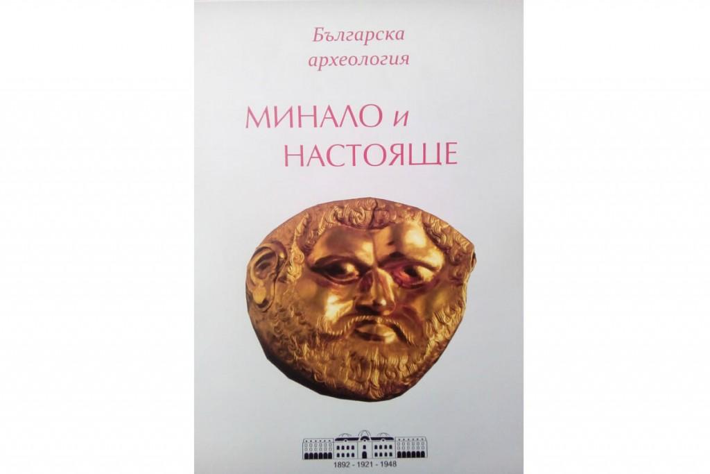 232 BG Arheologija 1