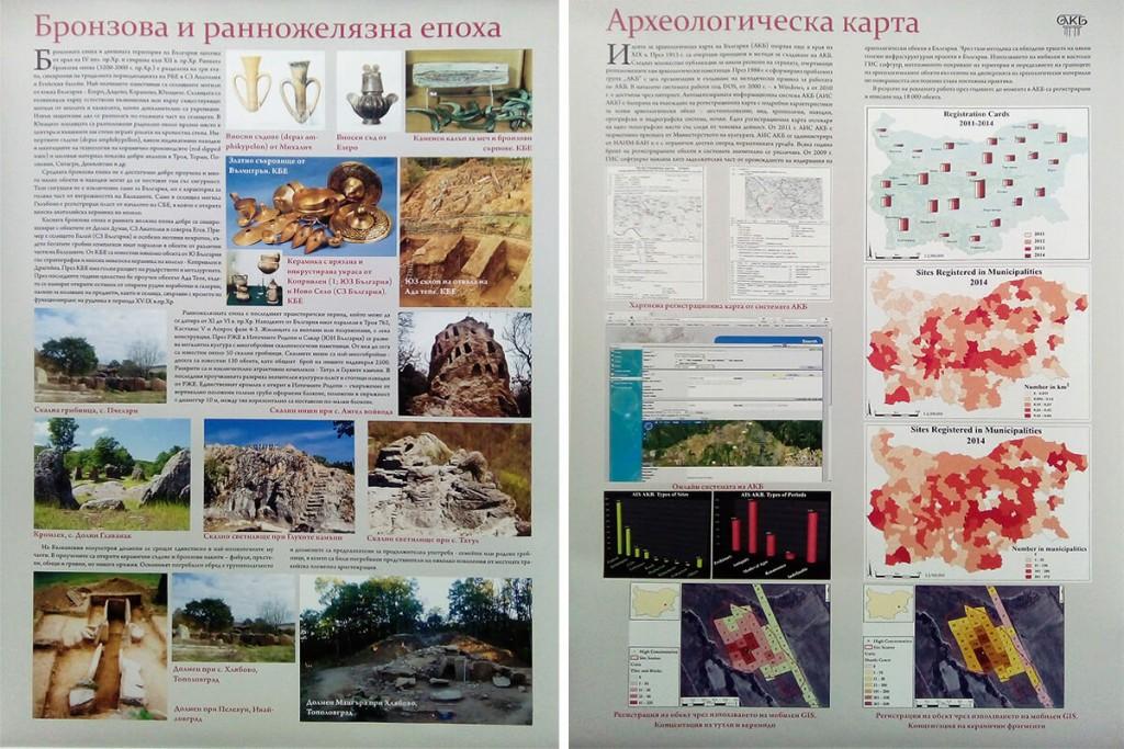 233 BG Arheologija 2